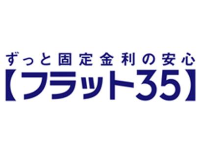 【フラット35検査】新築工事・工程