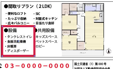 【設備】マンション広告の見方・注意点