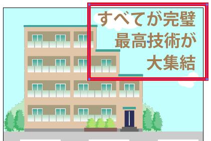 【キャッチコピー】マンション広告の見方・注意点