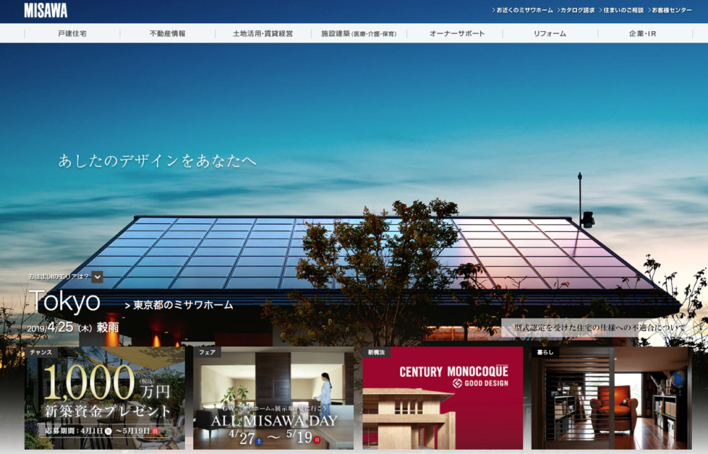 【住宅会社公式サイト】マイホーム情報収集