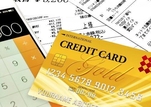 不要なクレジットカードは解約