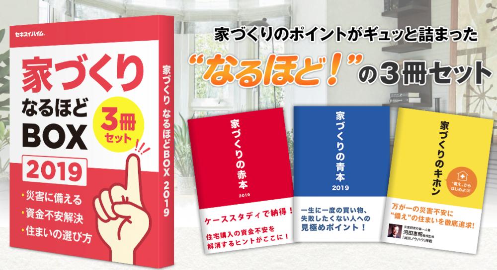 【カタログ・資料請求】マイホーム情報収集