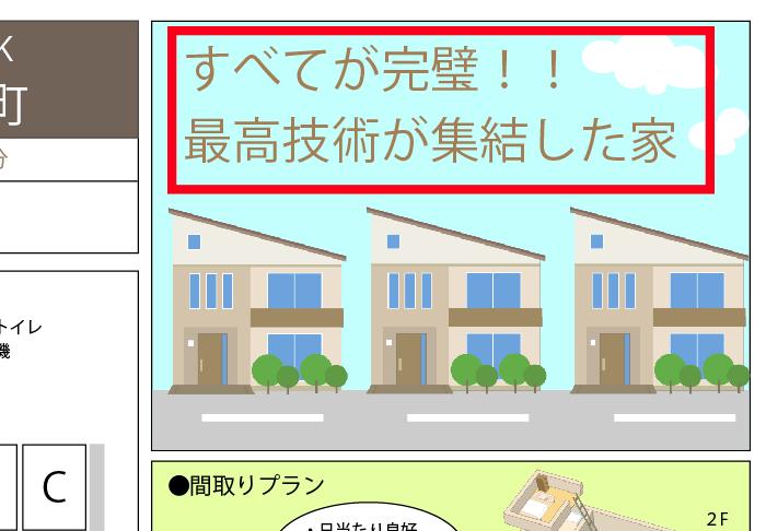【キャッチコピー】戸建チラシの見方・注意点