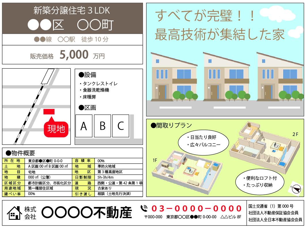 【不動産広告・折り込みチラシ】マイホーム情報収集