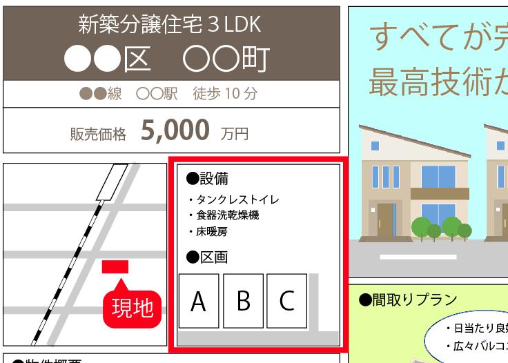 【設備】戸建チラシの見方・注意点