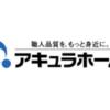 【アキュラホーム】評判・口コミ・価格・坪単価・特徴