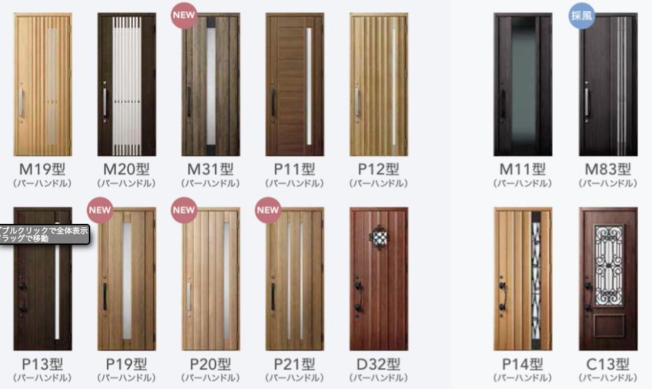 【玄関ドア】ハウスメーカーの注文住宅