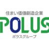【ポラス】評判・口コミ・価格・坪単価・特徴