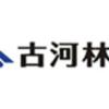 【古河林業】評判・口コミ・価格・坪単価・特徴