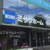 【ミサワホーム】評判・口コミ・価格・坪単価・特徴