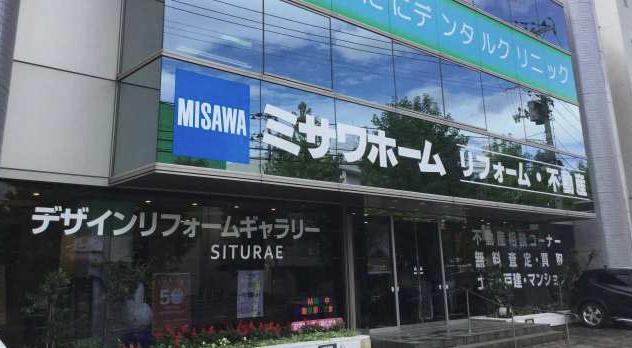 【ミサワホーム】口コミ評判・特徴・坪単価格|2020年