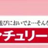 【センチュリーホーム】評判・口コミ・価格・坪単価・特徴
