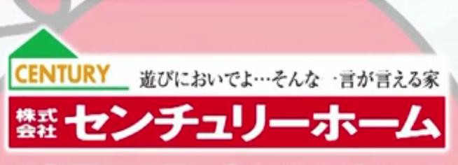 【センチュリーホーム】口コミ評判・特徴・坪単価格|2021年