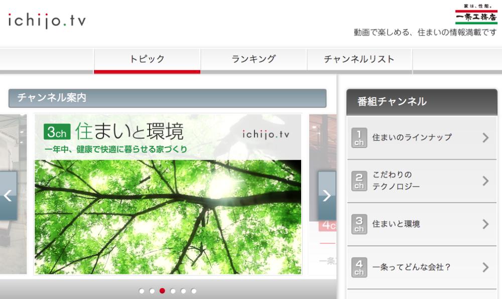 一条工務店のCM動画 ichijo TV