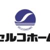【セルコホーム】評判・口コミ・価格・坪単価・特徴
