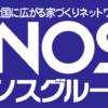 【イノスの家】評判・口コミ・価格・坪単価・特徴