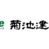 【菊池建設】評判・口コミ・価格・坪単価・特徴