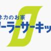 【カネカのお家ソーラーサーキット】口コミ評判・特徴・坪単価格|2020年