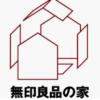 【無印良品の家】評判・口コミ・価格・坪単価・特徴