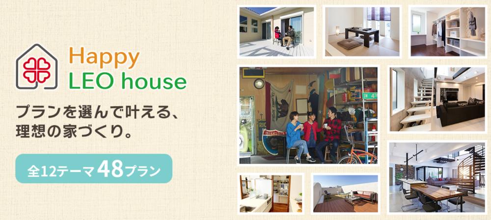 Happy LEO house レオハウス商品ラインアップ