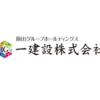【一建設の注文住宅】評判・口コミ・価格・坪単価・特徴