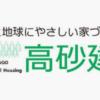 【高砂建設】評判・口コミ・価格・坪単価・特徴