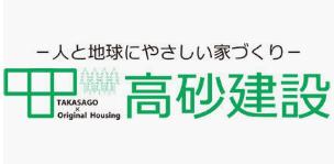【高砂建設】口コミ評判・特徴・坪単価格|2021年