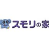 【スモリの家】評判・口コミ・価格・坪単価・特徴