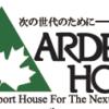 【アーデンホーム】口コミ評判・特徴・坪単価格|2020年