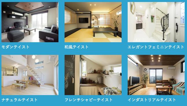 三栄建築設計-メルディアの注文住宅-の商品ラインアップ
