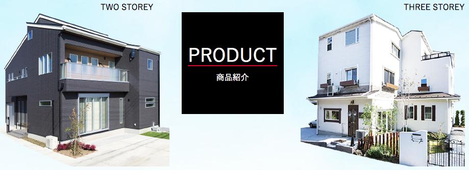 広島建設の商品ラインアップ