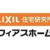 【フィアスホーム】評判・口コミ・価格・坪単価・特徴
