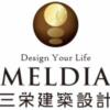 【三栄建築設計-メルディアの注文住宅-】評判・口コミ・坪単価・特徴