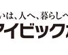 【アイビックホーム】口コミ評判・特徴・坪単価格|2020年