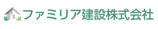 【ファミリア建設】口コミ評判・特徴・坪単価格|2021年