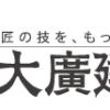 【大廣建設】口コミ評判・特徴・坪単価格 2020年