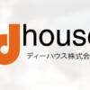 【ディーハウス】評判・口コミ・価格・坪単価・特徴