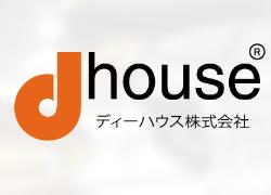 【ディーハウス】口コミ評判・特徴・坪単価格|2020年