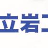 【立岩工務店】評判・口コミ・価格・坪単価・特徴