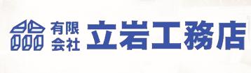 【立岩工務店】口コミ評判・特徴・坪単価格|2021年