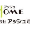 【アッシュホーム】評判・口コミ・価格・坪単価・特徴