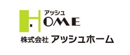 【アッシュホーム】口コミ評判・特徴・坪単価格|2021年