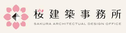 サラホーム・桜建築事務所