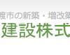 【遠藤建設】口コミ評判・特徴・坪単価格 2020年