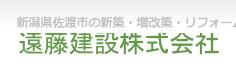 【遠藤建設】口コミ評判・特徴・坪単価格|2020年