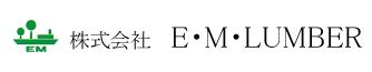 【E・M・LUMBER】口コミ評判・特徴・坪単価格|2020年