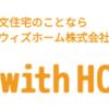 【ウィズホーム】評判・口コミ・価格・坪単価・特徴