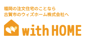 【ウィズホーム】口コミ評判・特徴・坪単価格|2021年