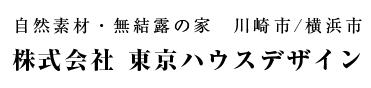 東京ハウスデザインの会社概要