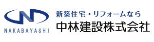 【中林建設-山口】口コミ評判・特徴・坪単価格|2020年